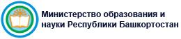 Министерство образования и науки Республики Башкортостан
